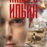 «Победитель должен умереть» Андрей Ильин