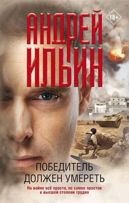 Андрей Ильин «Победитель должен умереть»