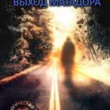 «Последний выход Матадора» Влада Ольховская