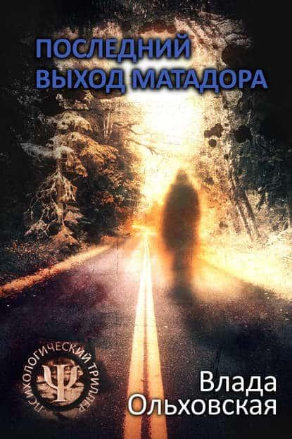 Влада Ольховская «Последний выход Матадора»