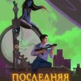 «Последняя петля. Книга 4» Антон Емельянов, Сергей Савинов