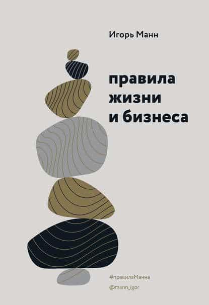 Игорь Манн «Правила жизни и бизнеса»