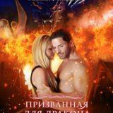 «Призванная для Дракона» Алина Углицкая
