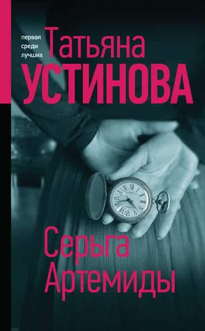 «Серьга Артемиды» Татьяна Устинова