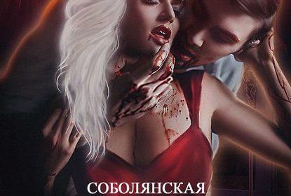 «Сила крови» Елизавета Соболянская