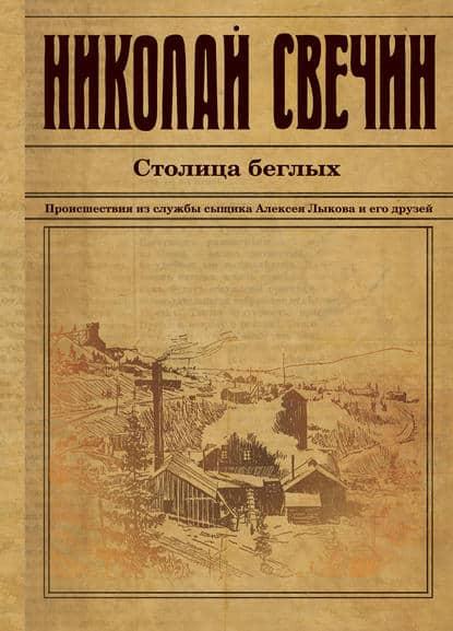 «Столица беглых» Николай Свечин