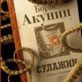 «Сулажин» Борис Акунин