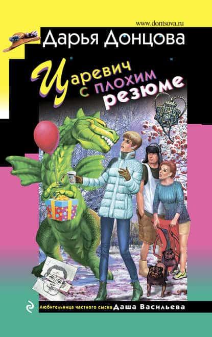 Дарья Донцова «Царевич с плохим резюме»