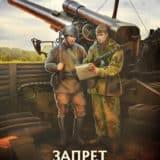 «Запрет на вмешательство 2» Макс Глебов