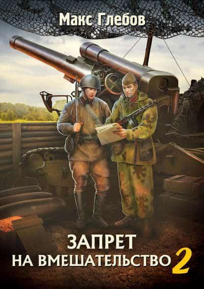Макс Глебов «Запрет на вмешательство 2»