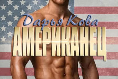 «Американец» Дарья Кова