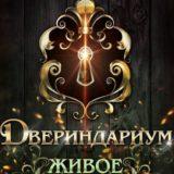 «Двериндариум. Живое» Марина Суржевская