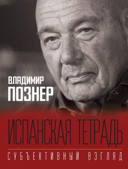 Владимир Познер «Испанская тетрадь. Субъективный взгляд»