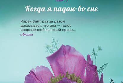 «Когда я падаю во сне» Карен Уайт