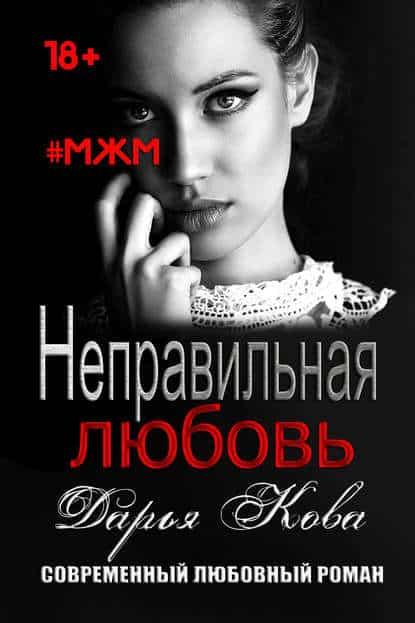 Дарья Кова «Неправильная любовь»