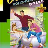 «Особа королевских ролей» Дарья Донцова