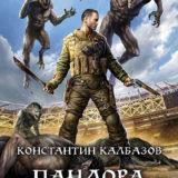 «Пандора. Мессия» Константин Калбазов