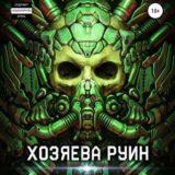 «Полигон-2. Хозяева руин» Юрий Уленгов