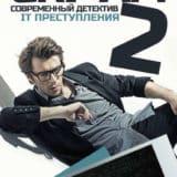 «Скрам 2» Яна Егорова