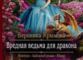 «Вредная ведьма для дракона» Вероника Крымова