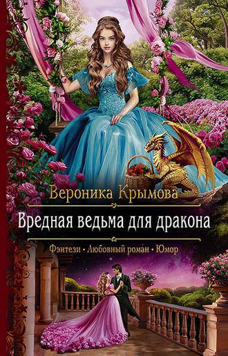 Вероника Крымова «Вредная ведьма для дракона»