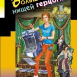 «Большой куш нищей герцогини» Дарья Донцова
