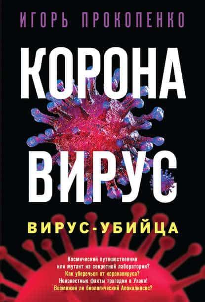 Игорь Прокопенко «Коронавирус. Вирус-убийца»