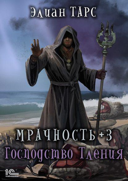Элиан Тарс «Мрачность +3. Господство Тления»