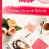 «Невеста для босса» Матильда Старр