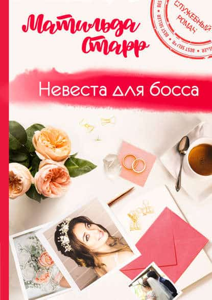 Матильда Старр «Невеста для босса»