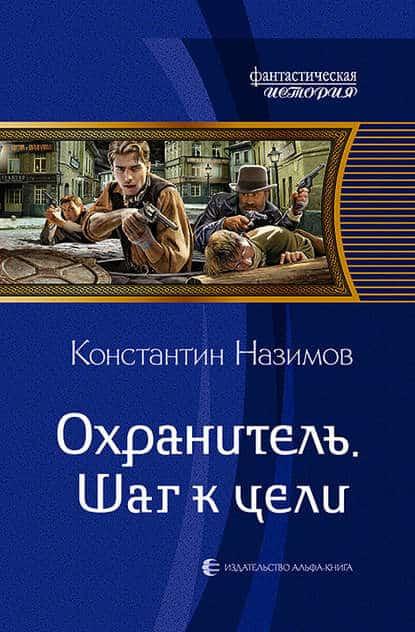«Охранитель. Шаг к цели» Константин Назимов