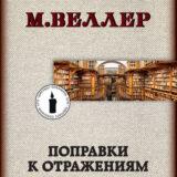 «Поправки к отражениям» Михаил Веллер