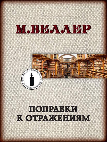 Михаил Веллер «Поправки к отражениям»