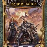 «Прошлое должно умереть» Вадим Панов
