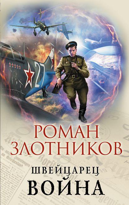 Роман Злотников «Швейцарец. Война»