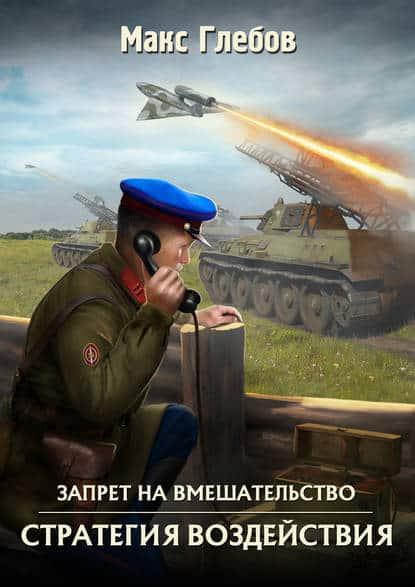 Макс Глебов «Стратегия воздействия»