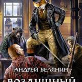 «Воздушный поцелуй» Андрей Белянин