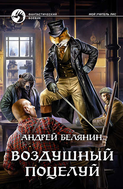 Андрей Белянин «Воздушный поцелуй»