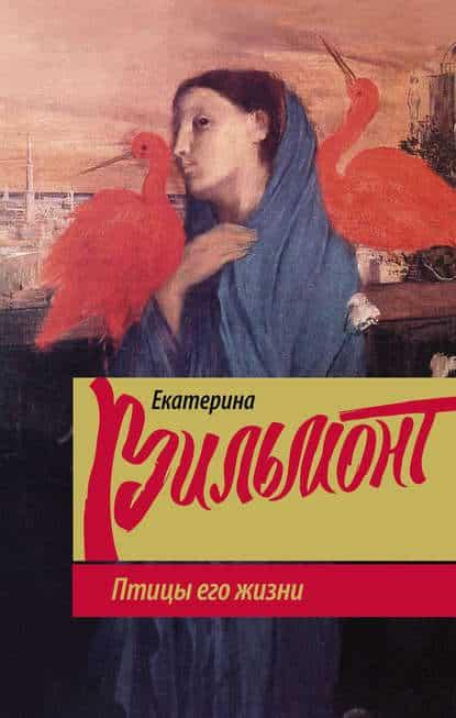 Екатерина Вильмонт «Птицы его жизни»