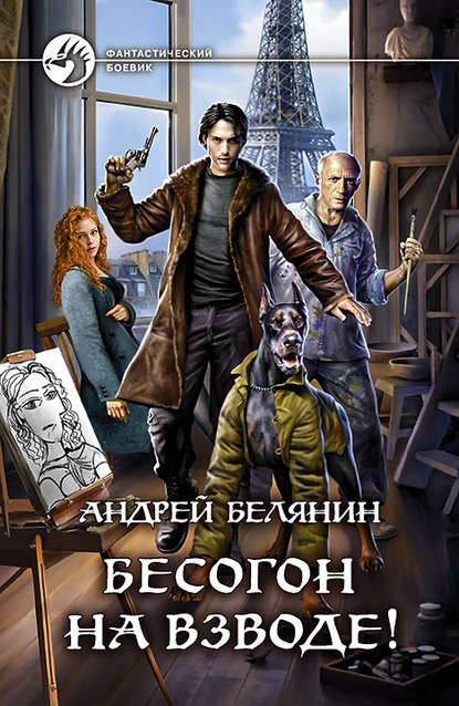 «Бесогон на взводе!» Андрей Белянин