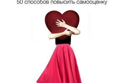«Любовь к себе. 50 способов повысить самооценку» Анастасия Залога