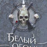 «Белый огонь» Алексей Пехов