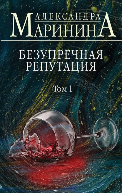 «Безупречная репутация. Том 1» Александра Маринина