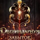 «Двериндариум. Забытое» Марина Суржевская