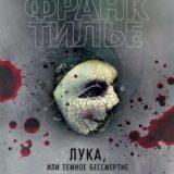 «Лука, или Темное бессмертие» Франк Тилье