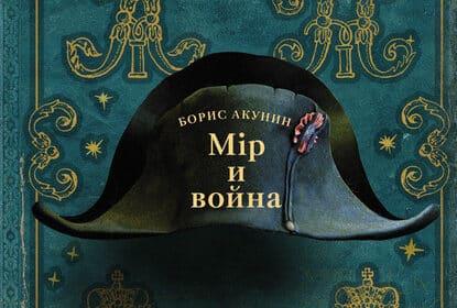 «Мир и война» Борис Акунин