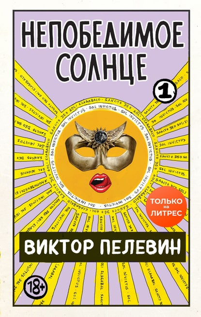 «Непобедимое солнце. Книга 1» Виктор Пелевин