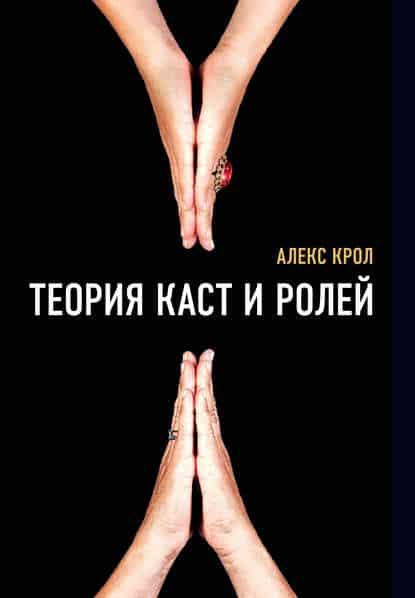 «Теория каст и ролей» Алексей Крол