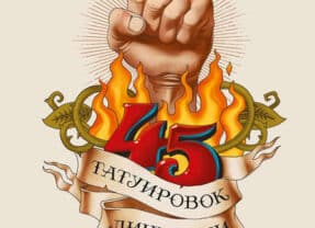 «45 татуировок личности. Правила моей жизни» Максим Батырев