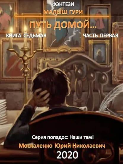 «Малыш Гури. Книга седьмая. Часть первая. Путь домой» Юрий Москаленко